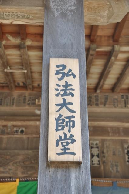 4番札所大日寺 (9).JPG