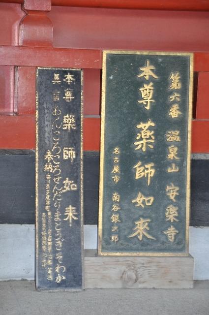 6番安楽寺 (14).JPG