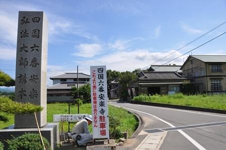 6番安楽寺 (3).JPG