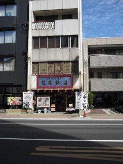 9-龍鳳飯店.jpg