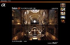 Salon αに12月の写真掲載