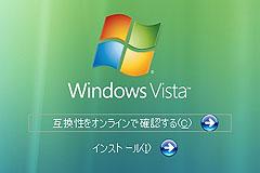 VAIO「Vista アップグレードキャンペーン」の詳細発表