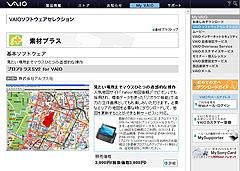 プロアトラスに航空写真データの追加素材が登場!