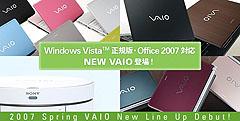Vista搭載 VAIO 07年春モデル発表!