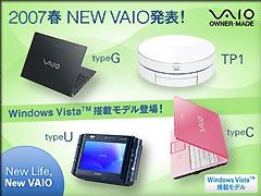 Vista搭載の新型VAIO全機種紹介!