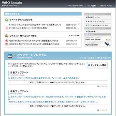 「VAIO Update 3」リリース