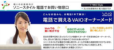 1月30日午前0時からVAIOが買えます!