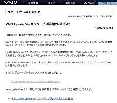 VAIO Update Ver.3.0 サービス再開