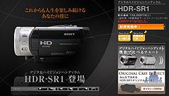 『HDR-SR1』が2万円の大幅値下げに!