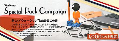 ウォークマン「NW-S706F/T」にスペシャルパック