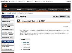 「Sony RAW Driver」ダウンロード