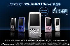 明日、ウォークマンA800がやってきます!