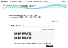 Picture Motion Browser Ver.2のアップデート