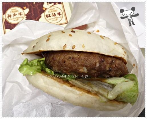ロッテリアの松阪牛バーガー