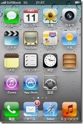 iPhone_top_image