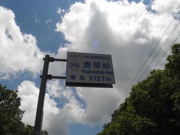 国道№2.JPG