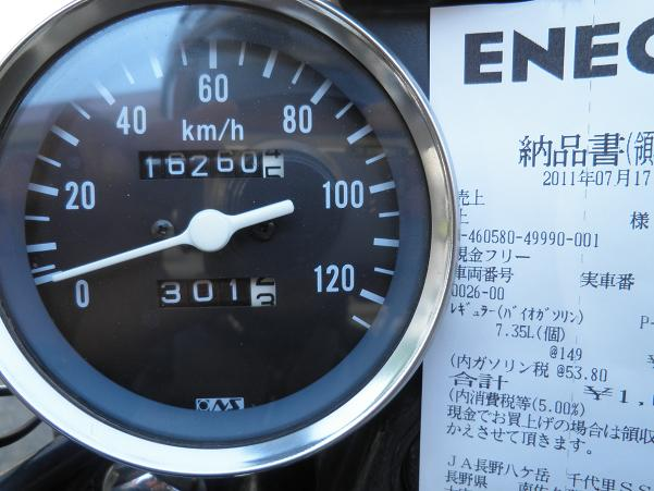 燃費2.JPG