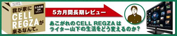 CELL REGZA体験レポート