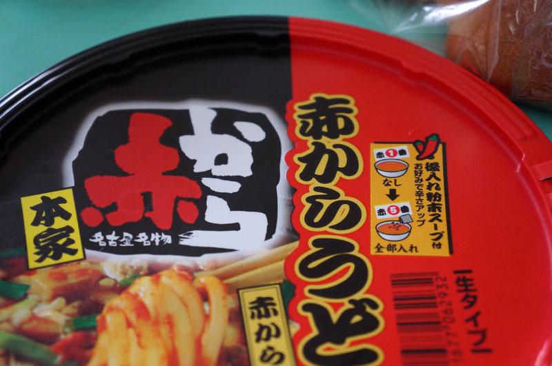 赤からうどん-3.JPG