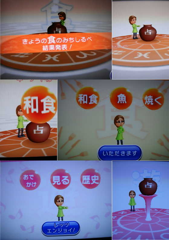 Wiiの間(1).JPG