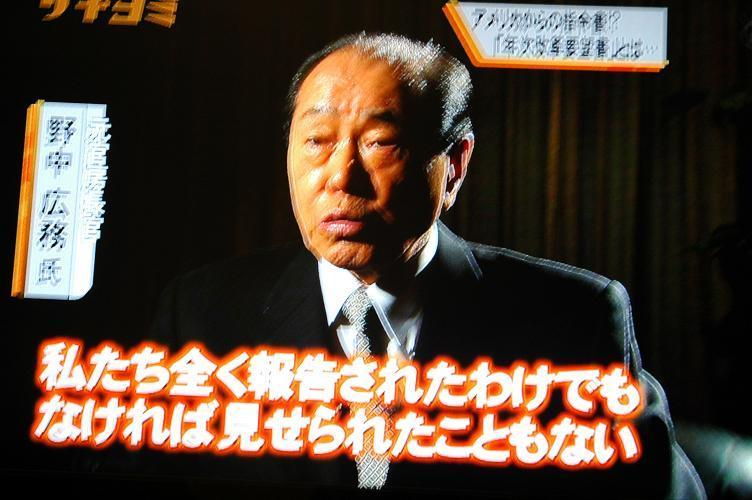 年次改革要望書7.JPG
