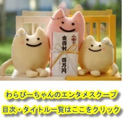 わらびーちゃんのエンタメスクープの目次.jpg