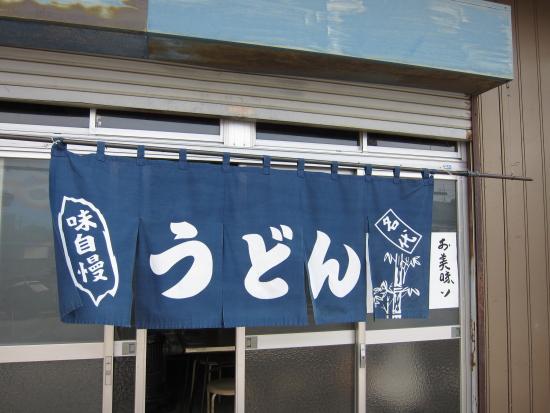 うどん-1.JPG