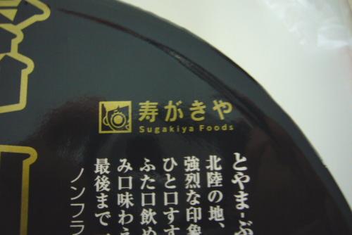 すがきや-1.JPG