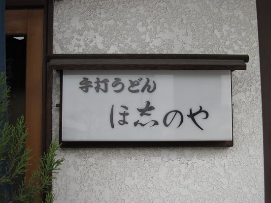 ほ志のや2-1.JPG