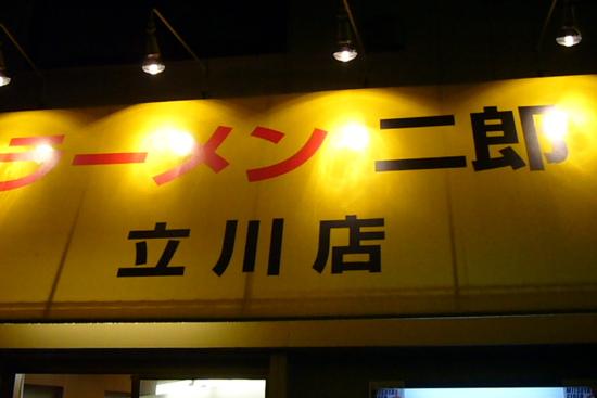 二郎-1.JPG