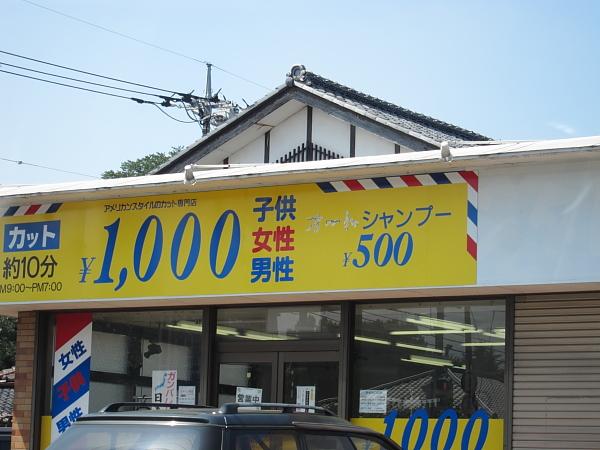 埼玉10002.JPG