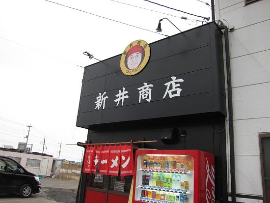 新井商店0001.JPG