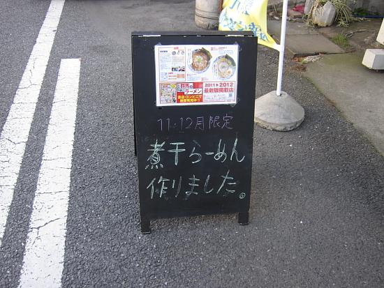 燵家製麺0004.JPG