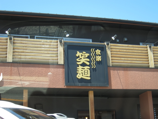 笑麺-1.JPG