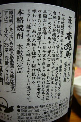 赤兎馬-4.JPG