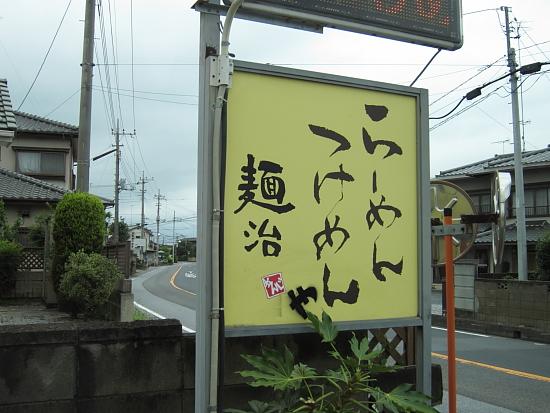 麺治0001.JPG