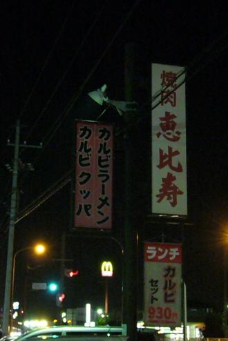 エビス-1.JPG