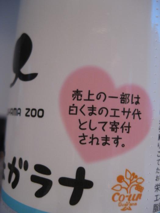 白くまガラナ2.jpg