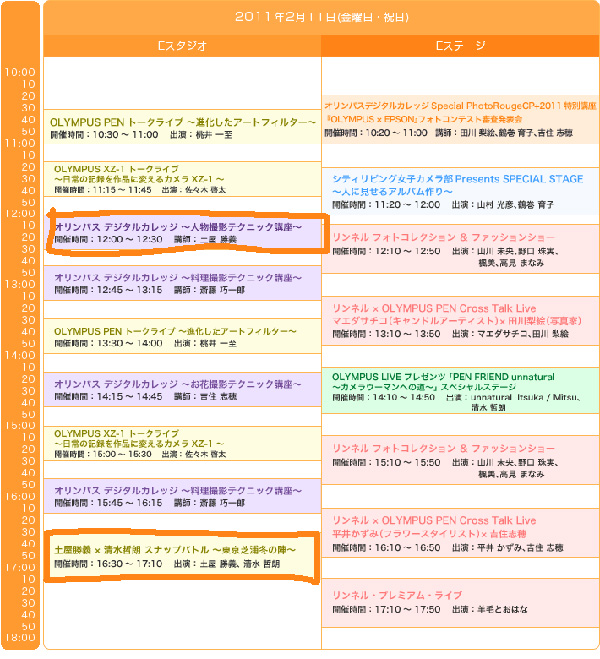 img_schedule03.jpg