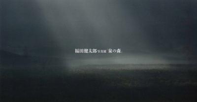 mr_fukuda1210.jpg