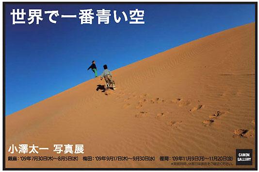 mr_kozawa0907[1].jpg