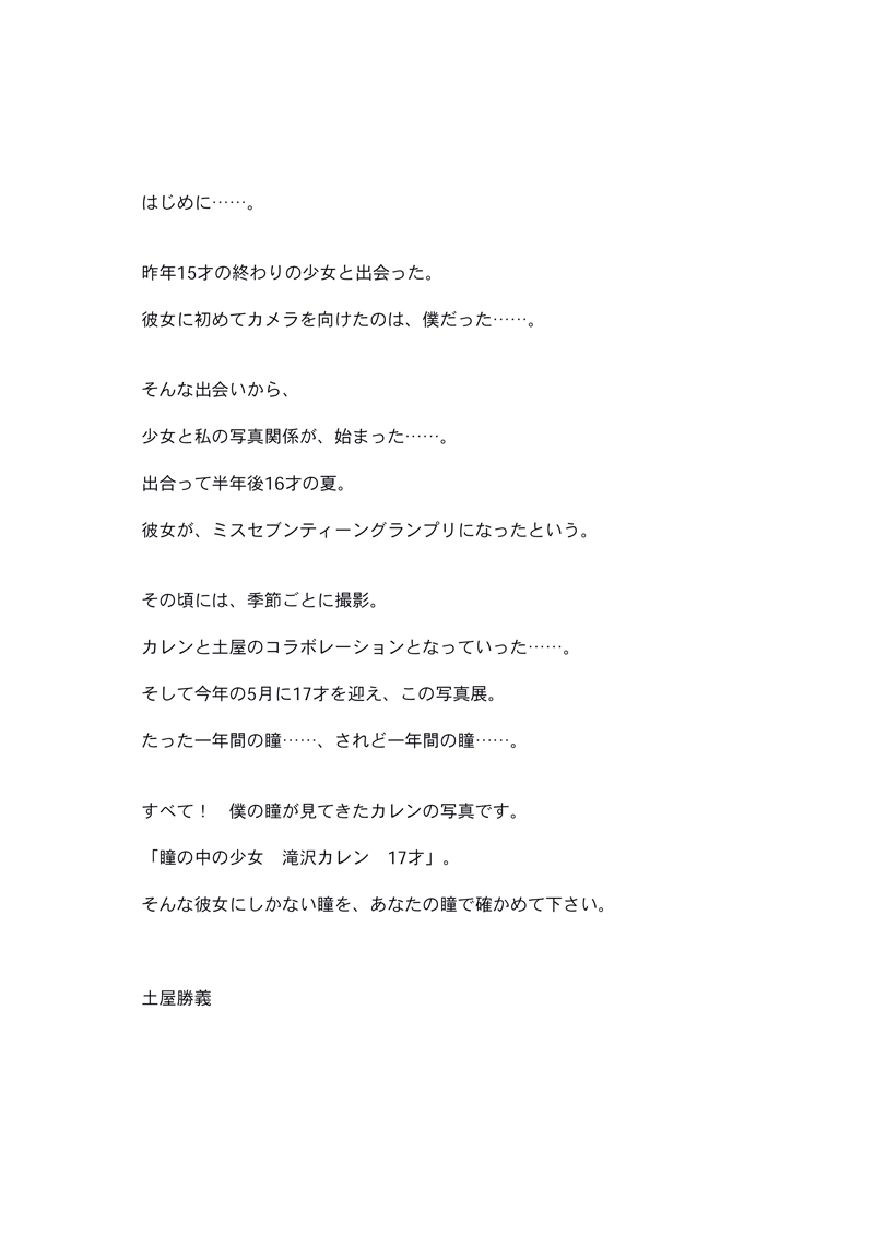 tsuchiya_hajimeni.jpg