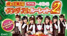 帰って来た! WONDA×AKB48 ワンダフル ルーレット2キャンペーン