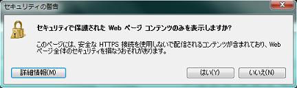セキュリティで保護された Web ページ コンテンツのみを表示しますか?