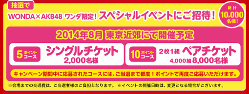 WONDA×AKB48 キャンペーン「ワンダ限定! スペシャルイベントご招待!」