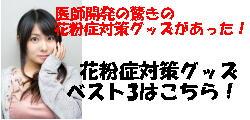 2015年 オススメの花粉症対策グッズベスト3!