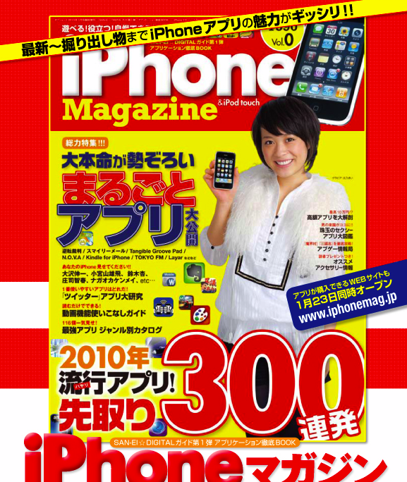 iphone_magazine.png