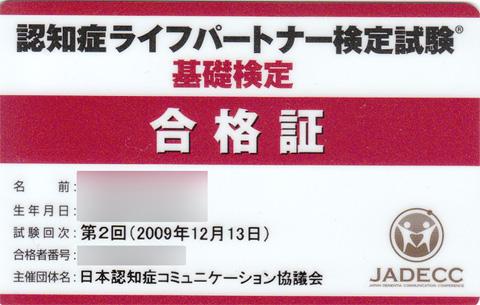 2010012502.jpg