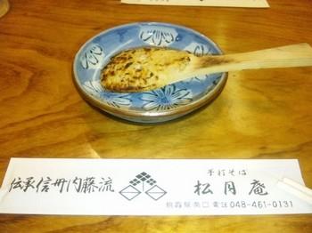 蕎麦味噌.jpg