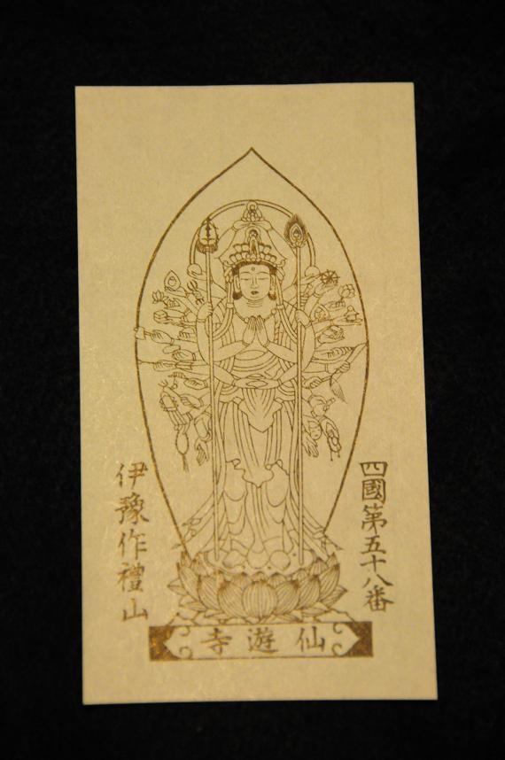 10仙遊寺.jpg